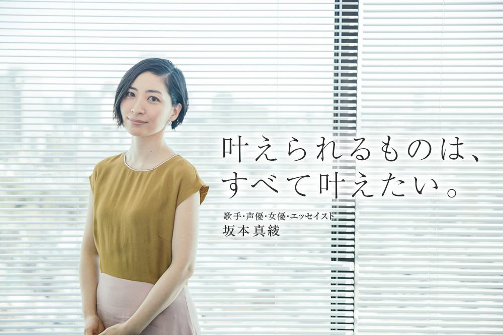 坂本真綾 結婚